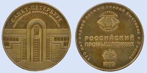 Gold medal,   International  exibition  «Russian Industrialist»,  St. Peterburg 1999