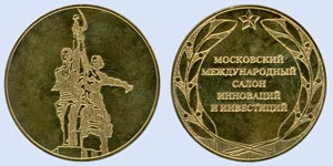 Gold medal, I Moscow  International salon of  innovations and  inventions